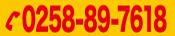 0258-89-7618
